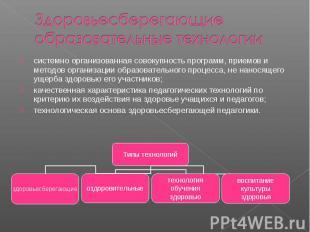 Здоровьесберегающие образовательные технологиисистемно организованная совокупнос