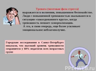 Тревога (мозговая фаза стресса) выражается в волнении, повышенном беспокойстве.