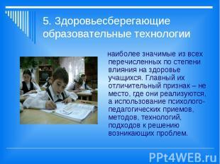 5. Здоровьесберегающие образовательные технологии наиболее значимые из всех пере
