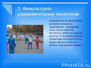 2. Физкультурно-оздоровительные технологии направлены на физическое развитие уча