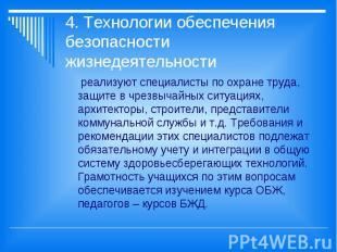 4. Технологии обеспечения безопасности жизнедеятельности реализуют специалисты п