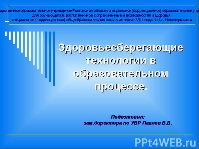 Государственное образовательное учреждение Ростовской области специальное (коррекционное) образовательное учреждение для обучающихся, воспитанников с ограниченными возможностями здоровья специальная (коррекционная) общеобразовательная школа-интернат…