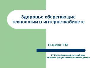 Здоровье сберегающие технологии в интернеткабинете Рыжова Т.М. ГУ РМЭ «Савинский