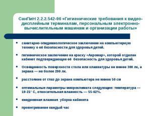 СанПиН 2.2.2.542-96 «Гигиенические требования к видео-дисплейным терминалам, пер