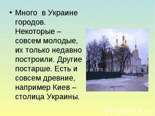 Много в Украине городов. Некоторые – совсем молодые, их только недавно построили