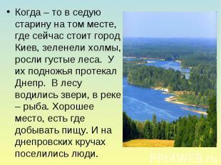 Когда – то в седую старину на том месте, где сейчас стоит город Киев, зеленели х