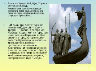 Были три брата: Кий, Щек, Хорив и сестра их Лыбедь Именно они согласно легенде о