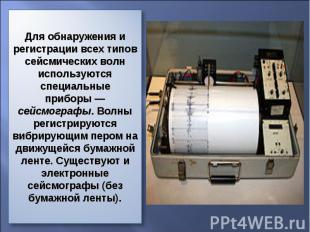 Для обнаружения и регистрации всех типов сейсмических волн используются специаль
