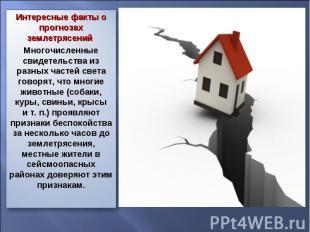 Интересные факты о прогнозах землетрясений Многочисленные свидетельства из разны