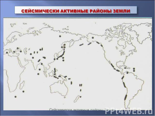 СЕЙСМИЧЕСКИ АКТИВНЫЕ РАЙОНЫ ЗЕМЛИ