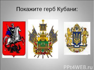 Покажите герб Кубани: