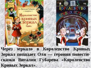 Через зеркало в Королевство Кривых Зеркал попадает Оля — героиня повести-сказки