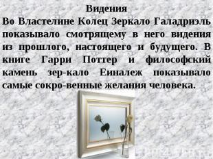 Видения Во Властелине Колец Зеркало Галадриэль показывало смотрящему в него виде