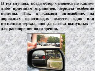 В тех случаях, когда обзор человека по каким-либо причинам ограничен, зеркала ос