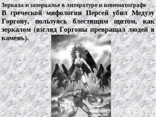 Зеркала и зазеркалье в литературе и кинематографе В греческой мифологии Персей у