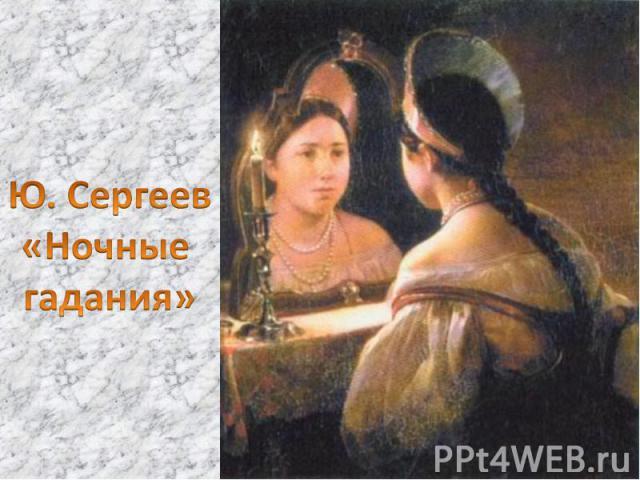 Ю. Сергеев «Ночные гадания»