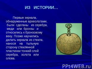 ИЗ ИСТОРИИ… Первые зеркала, обнаруженные археологами, были сделаны из серебра, м