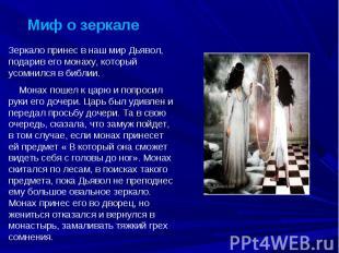 Миф о зеркале Зеркало принес в наш мир Дьявол, подарив его монаху, который усомн