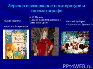 Зеркала и зазеркалье в литературе и кинематографе А. С. Пушкин «Cказке о мёртвой