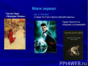 Маги зеркал Гастон Леру «Призрак Оперы» Дж. К. Роулинг «Гарри Поттер и философск