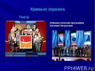 Кривые зеркала Театр Юмористическая программа Евгения Петросяна