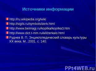 Источники информации http://ru.wikipedia.org/wiki http://sigils.ru/symbols/zerk.