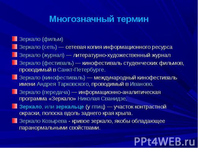 Многозначный термин Зеркало (фильм) Зеркало (сеть)— сетевая копия информационного ресурса Зеркало (журнал)— литературно-художественный журнал Зеркало (фестиваль)— кинофестиваль студенческих фильмов, проводимый в Санкт-Петербурге. Зеркало (кинофес…
