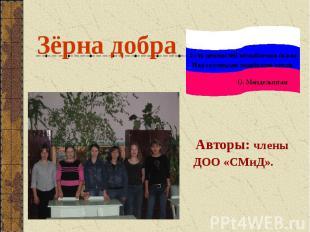 Зёрна добра Авторы: члены ДОО «СМиД».