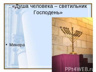 : «Душа человека – светильник Господень» Менора