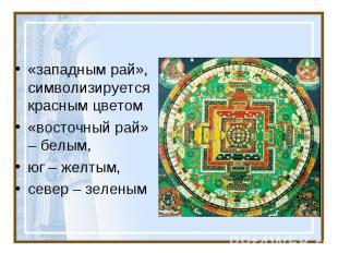 «западным рай», символизируется красным цветом «восточный рай» – белым, юг – жел