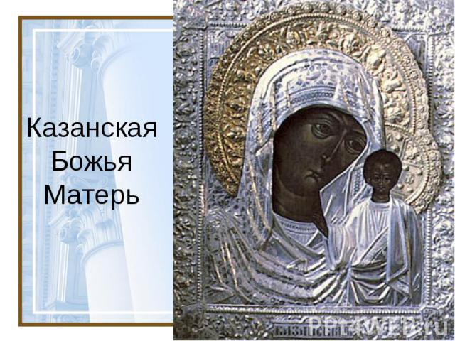 Казанская Божья Матерь