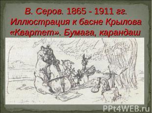 В. Серов. 1865 - 1911 гг. Иллюстрация к басне Крылова «Квартет». Бумага, каранда