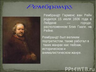 Рембрандт Рембрандт Гарменс ван Рейн родился 15 июля 1606 года в Лейдене — город