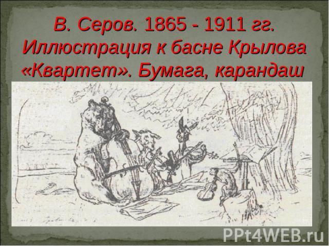 В. Серов. 1865 - 1911 гг. Иллюстрация к басне Крылова «Квартет». Бумага, карандаш