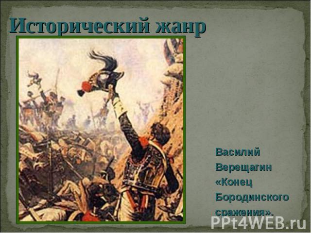Исторический жанр Василий Верещагин «Конец Бородинского сражения».