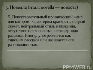 5. Новелла (итал. novella — новость) 5. Повествовательный прозаический жанр, для