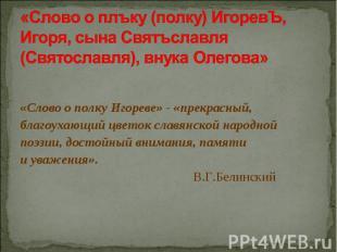 «Слово о плъку (полку) ИгоревЪ, Игоря, сына Святъславля (Святославля), внука Оле