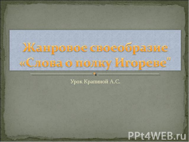 Жанровое своеобразие «Слова о полку Игореве