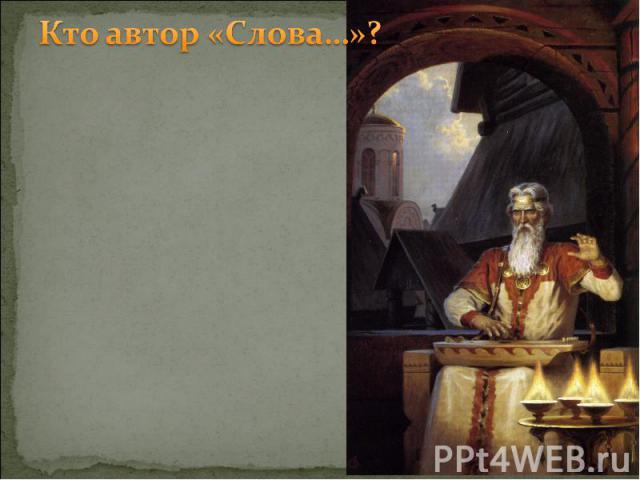 Кто автор «Слова…»?