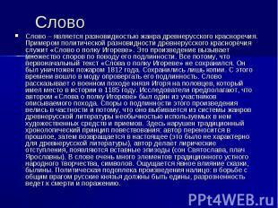 Слово Слово – является разновидностью жанра древнерусского красноречия. Примером