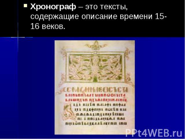 Хронограф – это тексты, содержащие описание времени 15-16 веков.