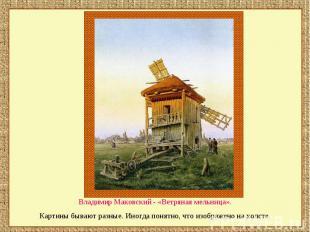 Владимир Маковский - «Ветряная мельница». Картины бывают разные. Иногда понятно,