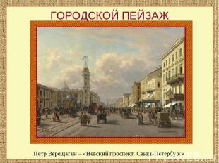 ГОРОДСКОЙ ПЕЙЗАЖПетр Верещагин – «Невский проспект. Санкт-Петербург»