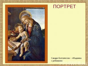 ПОРТРЕТСандро Боттичелли – «Мадонна с ребенком»