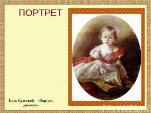 ПОРТРЕТИван Крамской – «Портрет девочки»