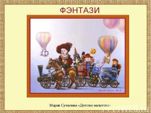 ФЭНТАЗИ Мария Сучилина «Детство мальчика»