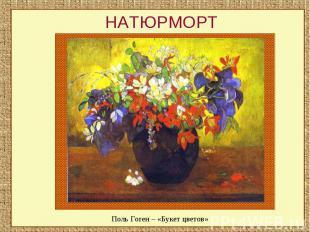 НАТЮРМОРТПоль Гоген – «Букет цветов»