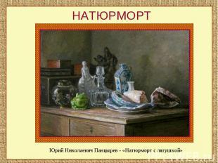 НАТЮРМОРТЮрий Николаевич Панцырев - «Натюрморт с лягушкой»