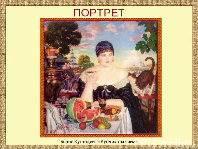 ПОРТРЕТБорис Кустодиев «Купчиха за чаем»