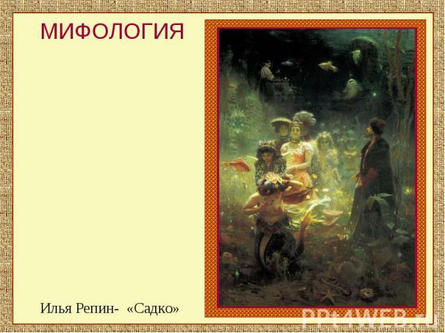 МИФОЛОГИЯИлья Репин- «Садко»